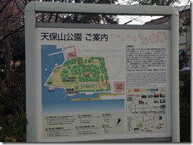 1-天保山公園