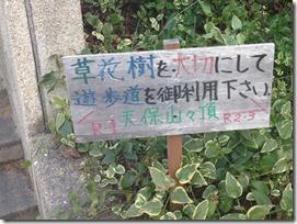 3-遊歩道標識
